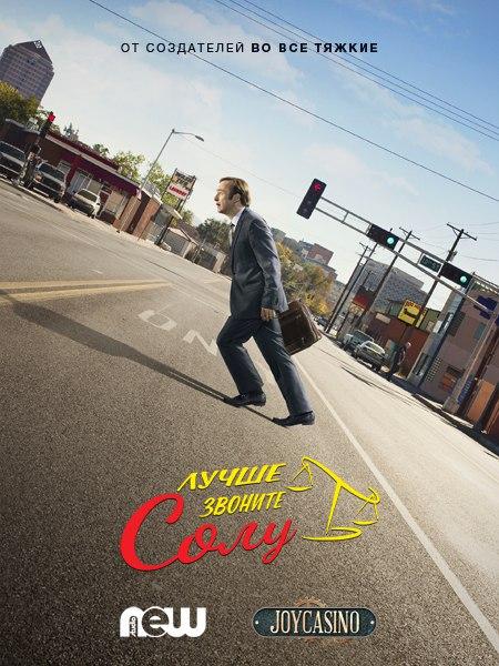 Лучше звоните Солу 1-2 сезон 1-10 серия NewStudio | Better Call Saul