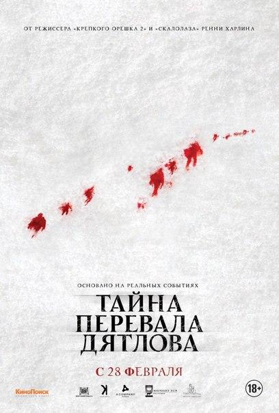 Taйнa пеpевала Дятлова (2013)