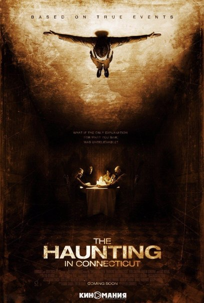 Подборка из 3 жутких фильмов-ужасов, которые основаны на реальных событиях.