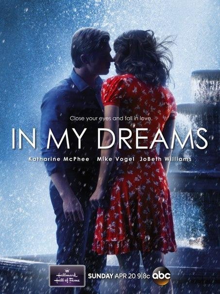 В моих мечтах (2014)