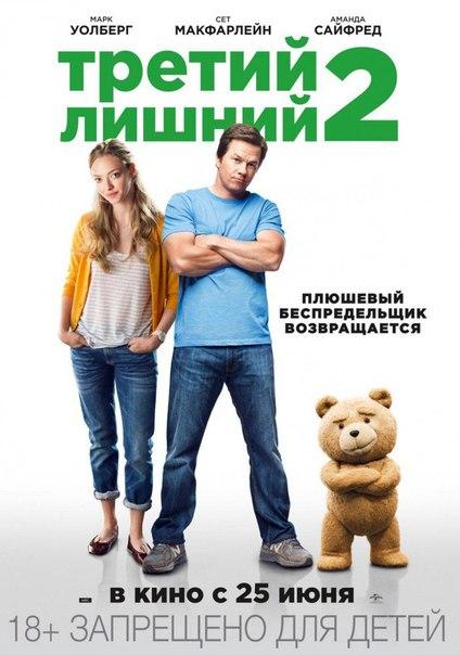 Тpeтий лишний 2 (2015)