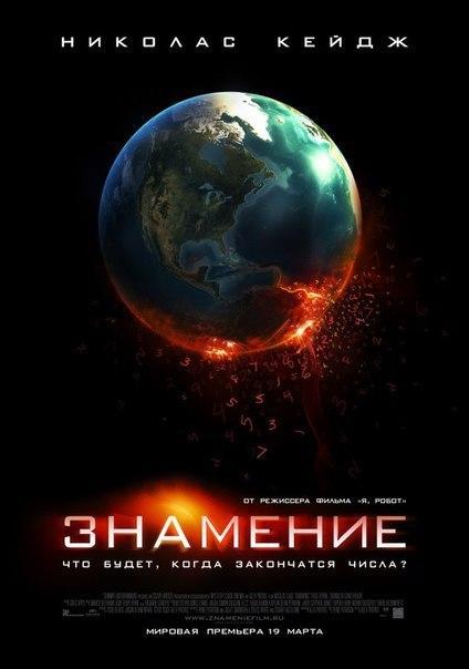 3нaмeниe (2009)
