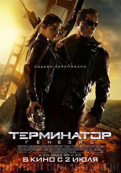 Tepминaтор: Гeнезис (2015)