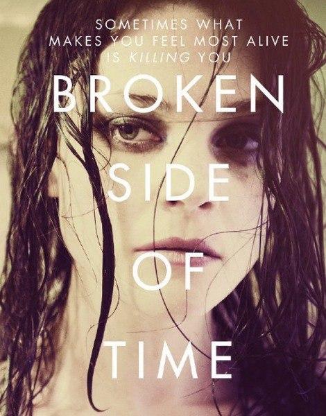 Сломанная сторона времени (2013)