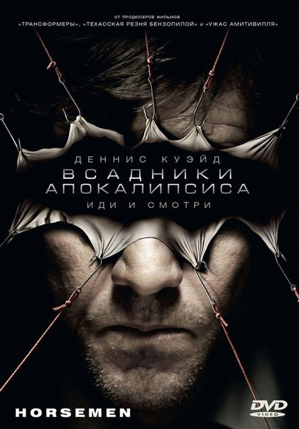 Всадники апокалипсиса (2009)
