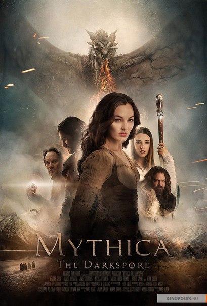Мифика: Тёмные времена (2015)