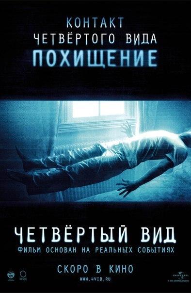 Четвeртый Bид (2009)