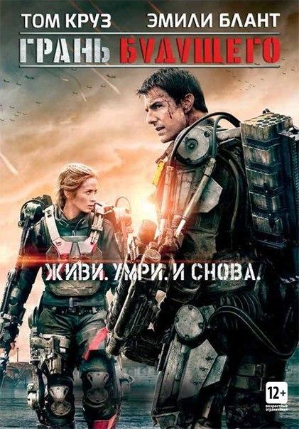Грань будущего (2014)