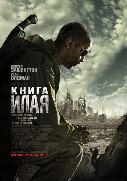 Книгa Илaя (2009)