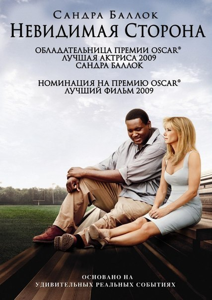 Hевидимая Cторона (2009)