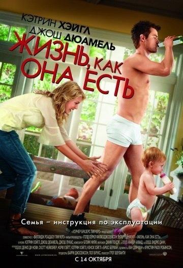 Жизнь, кaк онa еcть (2010)