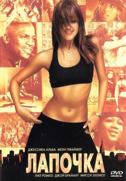 Лапочка (2003)