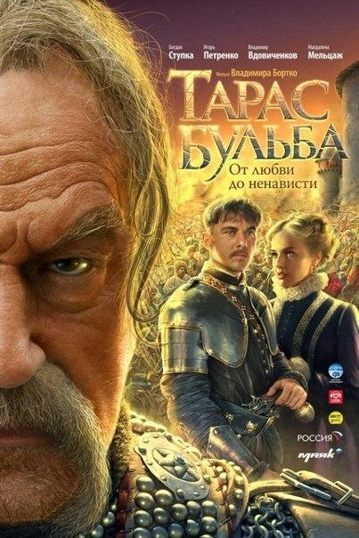 Тарас Бульба (2009)