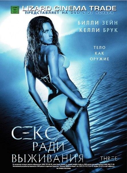 Секс ради выживания (2005)