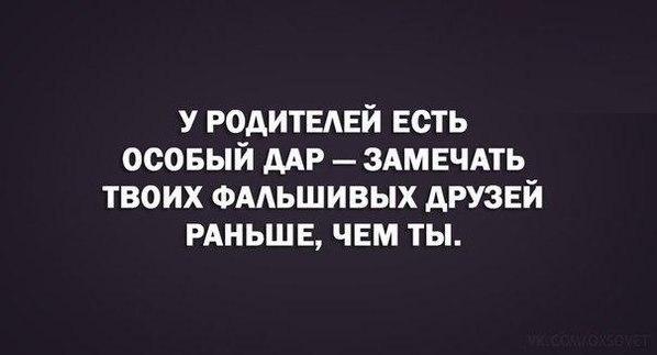 Верно сказано!