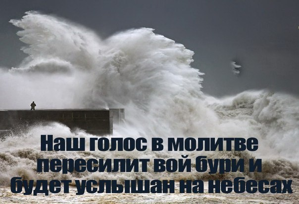 Молитва от голосов