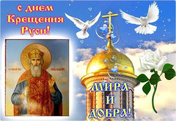 Поздравить с днем крещения руси