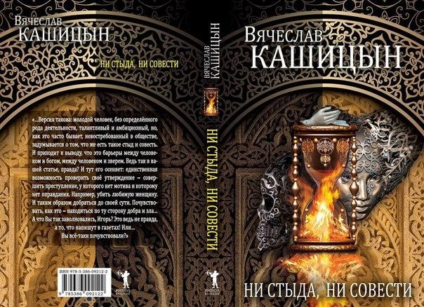 В числе долгожданных книжных новинок этой весны – роман-детектив Вячеслава Кашицына «Ни стыда, ни совести»!