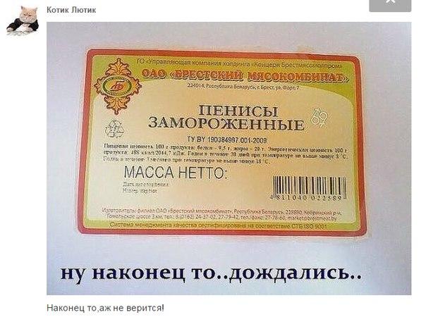 """Пиццу """"Путин"""" предлагают в оккупированном Севастополе - Цензор.НЕТ 8651"""