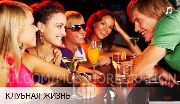 лучшая клубная музыка! the best club music – клуб рай house party 2011