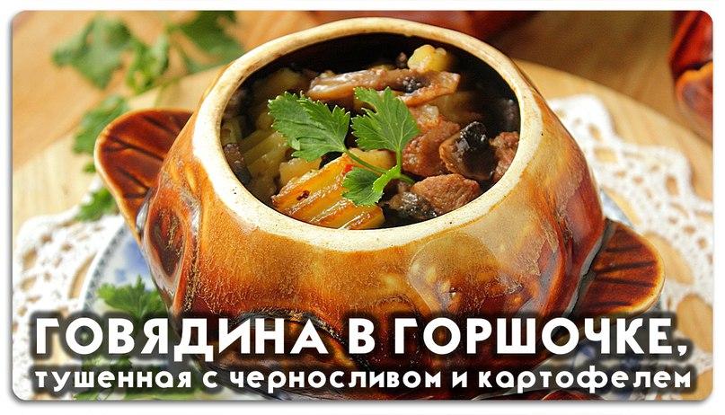 Рецепт тушения мяса в горшочках