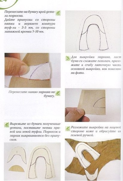 Как из бумаги сделать туфли для куклы