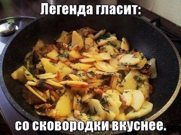 Анекдот: — Что у нас сегодня на ужин? — Картошка в…