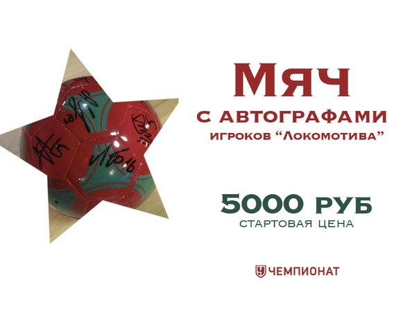 Мяч с автографами футболистов «Локомотива» — на аукционе «Чемпионата»