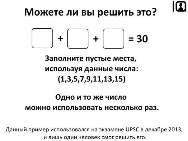 Можете ли вы решить это?