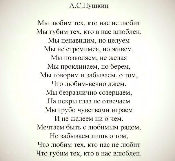 Стих пушкина мы любим тех кто нас не