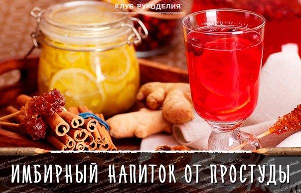 Чудодейственный рецепт имбирного напитка!