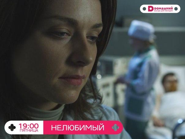 сериал нелюбимый смотреть: