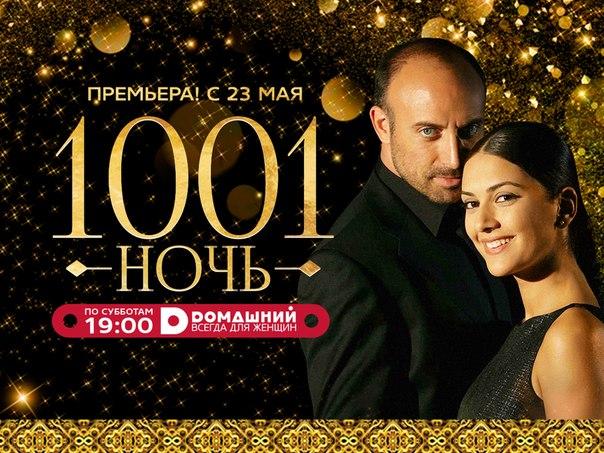 смотреть онлайн на русском языке сериал 1001 ночь