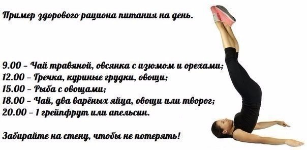 Меню балерины на день