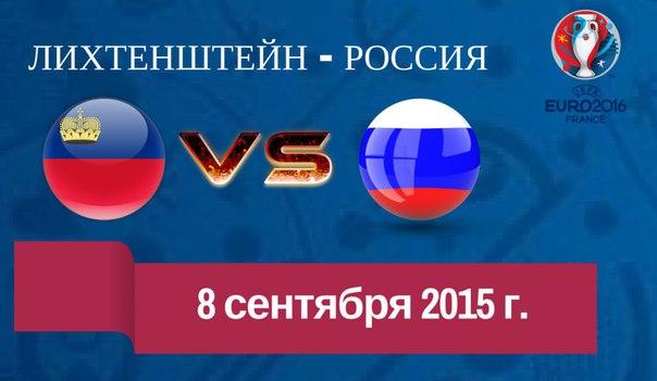 Лихтенштейн – Россия 0-7. Онлайн обсуждение матча