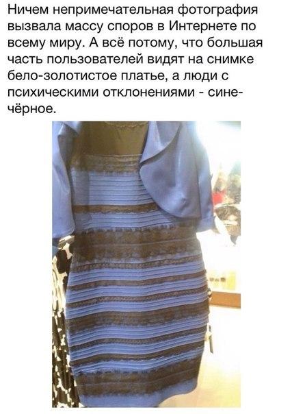 Белое золото или сине черное платье
