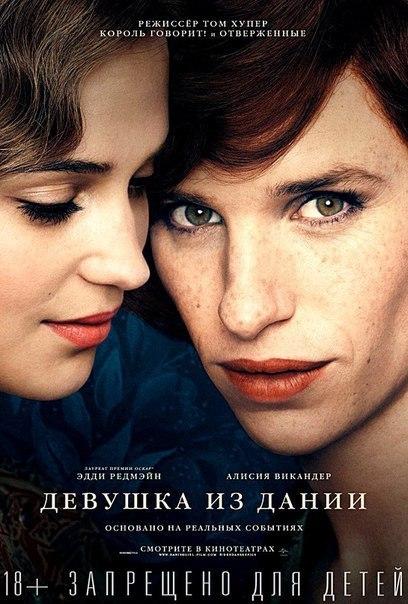 Девушка из Дании (2015) Оскар 2016
