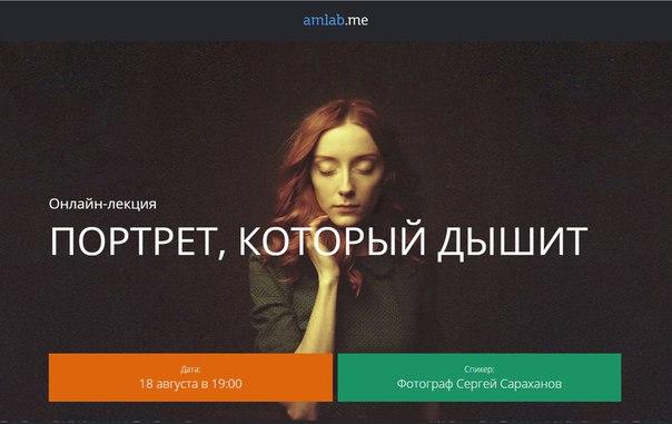 18 августа, 19-00 (мск): Бесплатный онлайн мастер-класс Сергея Сараханова
