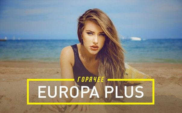 Новые песни на европа плюс тв скачать
