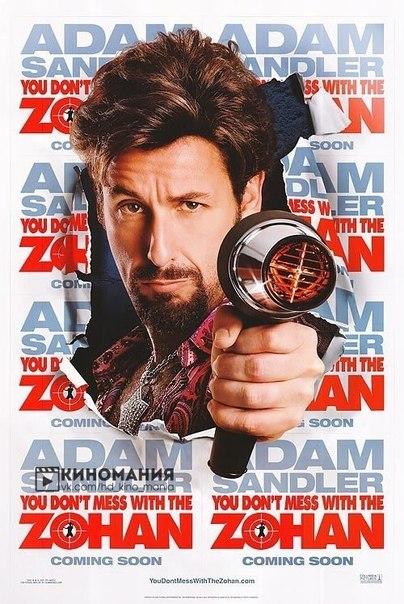 Не шутите с Zоханом (2008)