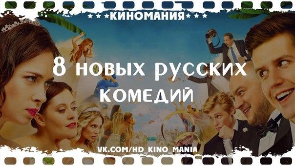 8 новых русских комедий 2015 года ????
