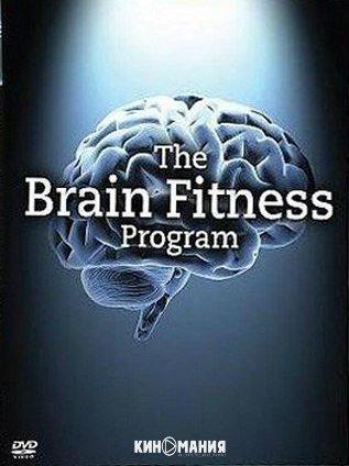 Тренировка для ума (2009)