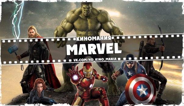 Подборка из 9 фантастических фильмов кинематографической вселенной Marvel ????
