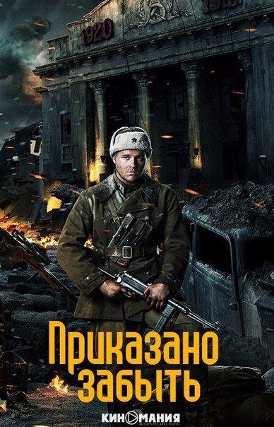 смотреть фильм про войну 1941 1945 онлайн: