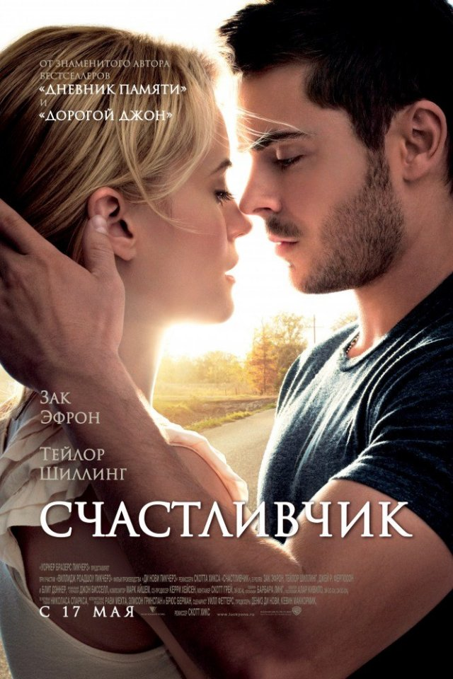 Счастливчик / The Lucky One (2011)