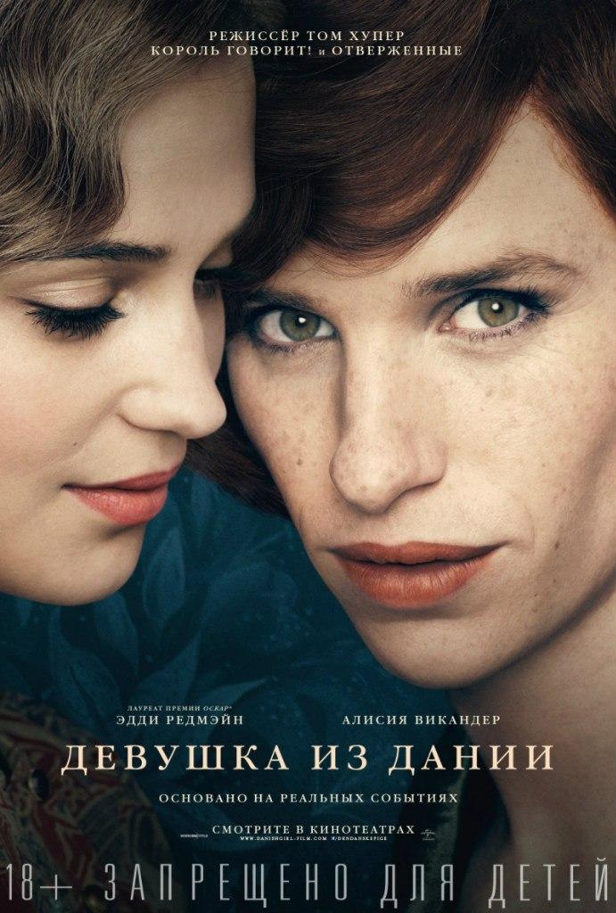 Дeвyшкa из Дaнии (2015) 🏆