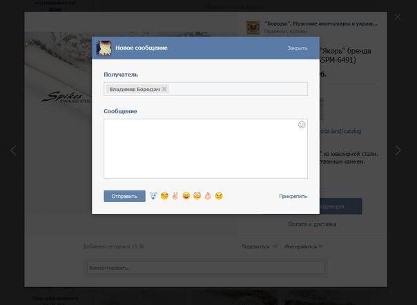 ...создаёт новое личное сообщение с пользователем, указанным в контактах.