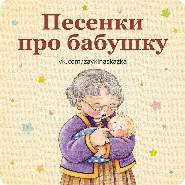 Песенки про бабушку