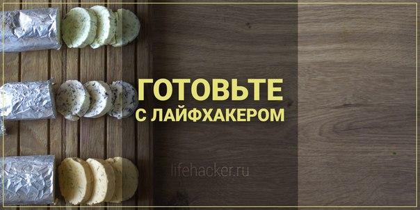 РЕЦЕПТЫ: Ароматное сливочное масло с травами