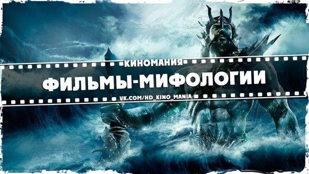 8 захватывающих фильмов-мифологий!